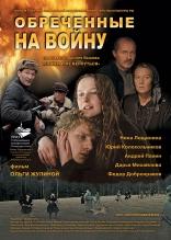 фильм Обреченные на войну