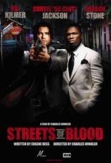 Кровавые улицы* плакаты