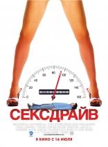 Сексдрайв плакаты