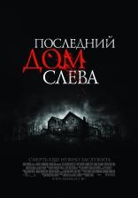 фильм Последний дом слева