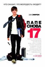 фильм Папе снова 17