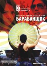 Барабанщик плакаты
