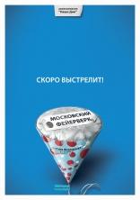Московский фейерверк плакаты
