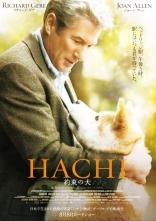 Хатико: Самый верный друг плакаты