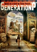 Generation П плакаты