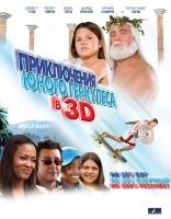 Приключения Геркулеса в 3D плакаты