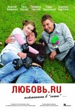 фильм Любовь.Ru