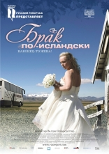 Брак по-исландски плакаты