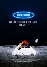 Kislorod плакаты