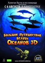 Большое путешествие вглубь океанов 3D плакаты