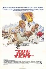 Красная палатка плакаты
