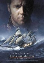 Хозяин морей: На краю Земли плакаты