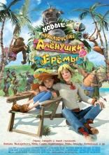 Новые приключения Аленушки и Еремы плакаты