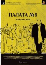 Палата №6 плакаты