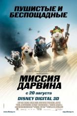 Миссия Дарвина плакаты