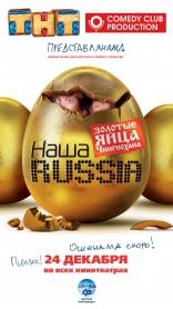 Наша Russia: Яйца судьбы плакаты