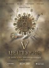 V Центурия: В поисках зачарованных сокровищ плакаты