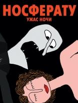 фильм Носферату: Ужас ночи