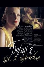 фильм Богиня: Как я полюбила