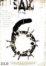 Пила VI плакаты