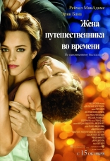 фильм Жена путешественника во времени