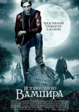 История одного вампира плакаты