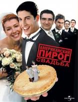 Американский пирог: Свадьба плакаты