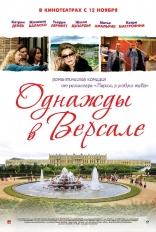 Однажды в Версале плакаты