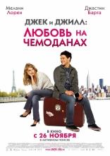 фильм Джек и Джилл: Любовь на чемоданах