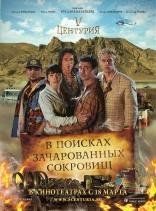 фильм V Центурия: В поисках зачарованных сокровищ