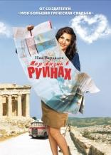 Мое большое греческое лето плакаты