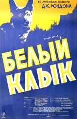 Белый клык плакаты