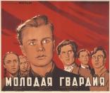 Молодая гвардия плакаты