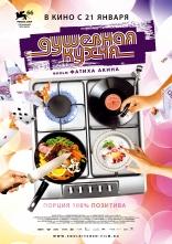 Душевная кухня плакаты