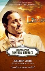 32:Джонни Депп