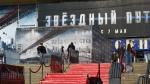 Московская премьера «Звездного пути» кадры