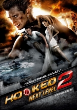 На игре 2: Новый уровень плакаты