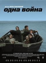 фильм Одна война