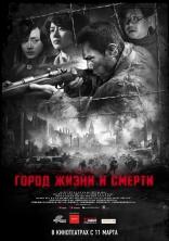 фильм Город жизни и смерти