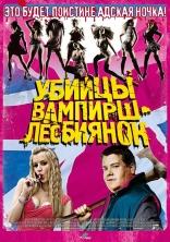 Убийцы вампирш-лесбиянок плакаты