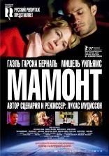 Мамонт плакаты