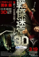 Лабиринт страха 3D плакаты