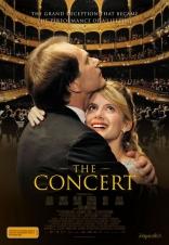 Концерт плакаты