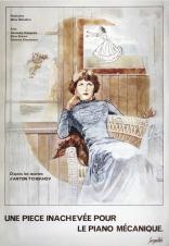 Неоконченная пьеса для механического пианино плакаты