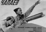 Чапаев плакаты