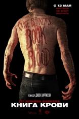 Книга крови плакаты