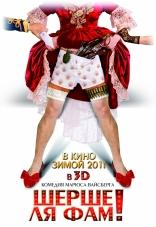 Ржевский против Наполеона 3D плакаты