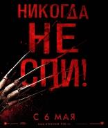 Кошмар на улице Вязов плакаты