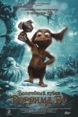 фильм Волшебный кубок Роррима Бо 3D