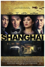 Шанхай* плакаты